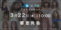 avex伊藤ゆみ×HAIRフォトコンテスト受賞者発表!伊藤ゆみの髪を切るのは、、、