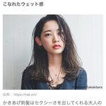 05.08.2017 黒髪風セミロング×パーマスタイル