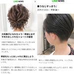 大和撫子になれちゃう♡袴姿におすすめのおしゃれなショートの髪型に掲載