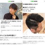 LINE NEWS の 【メンズ】バッチリ決まる!カレにおすすめのヘアに掲載