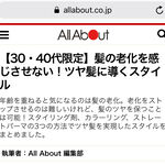 AllAboutに掲載。