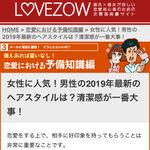 LOVEZOWに掲載。