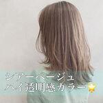 京橋・都島・鶴見・城東のミディアムが得意な美容院【2020秋】