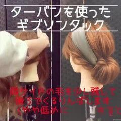 ターバン ギブソンタック ターバンアレンジ ミディアム ヘアスタイルや髪型の写真・画像