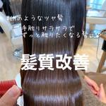 大人ロング ロング 髪質改善トリートメント 髪質改善