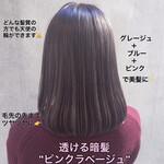 ミディアム 髪質改善 イルミナカラー デート