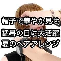 アップスタイル ロング ヘアセット セルフヘアアレンジ ヘアスタイルや髪型の写真・画像