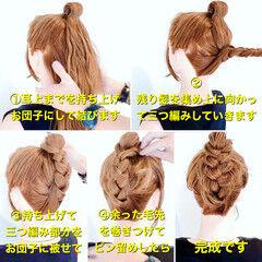 お団子ヘア アップスタイル 三つ編み エレガント ヘアスタイルや髪型の写真・画像