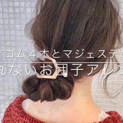ヘアアクセサリー ロング お団子ヘア ナチュラル ヘアスタイルや髪型の写真・画像