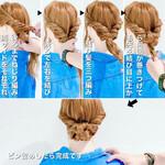 まとめ髪 編み込み ヘアアレンジ アップスタイル