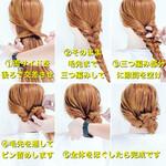 ロング 三つ編み ヘアアレンジ まとめ髪