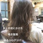 アンニュイほつれヘア ロング パーマ デジタルパーマ