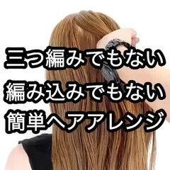 ダウンスタイル ロング セルフヘアアレンジ フェミニン ヘアスタイルや髪型の写真・画像