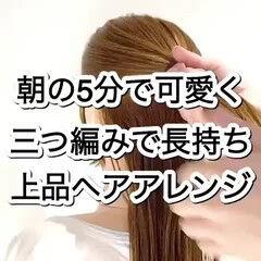 くるりんぱ セルフヘアアレンジ ヘアアレンジ 三つ編み ヘアスタイルや髪型の写真・画像