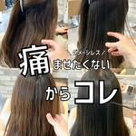 セミロング 髪質改善 ストレート ナチュラル