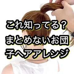 フェミニン アップスタイル お団子アレンジ ロング ヘアスタイルや髪型の写真・画像