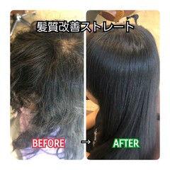 髪の病院 名古屋市守山区 美髪 髪質改善 ヘアスタイルや髪型の写真・画像