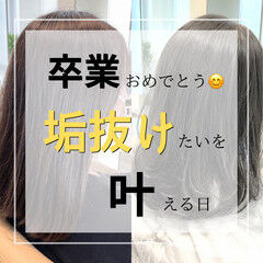 髪質改善 ナチュラル 縮毛矯正 ブリーチなし ヘアスタイルや髪型の写真・画像