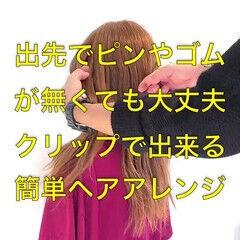 ヘアクリップ ロング ショート 簡単ヘアアレンジ ヘアスタイルや髪型の写真・画像