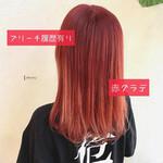 赤髪 派手髪 ストリート グラデーションカラー