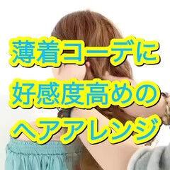 くるりんぱ ヘアアレンジ フェミニン アップスタイル ヘアスタイルや髪型の写真・画像
