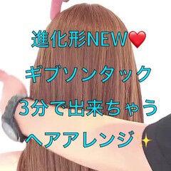 アップスタイル ギブソンタック ヘアアレンジ 簡単ヘアアレンジ ヘアスタイルや髪型の写真・画像