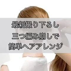 三つ編み ロング セルフヘアアレンジ 簡単ヘアアレンジ ヘアスタイルや髪型の写真・画像