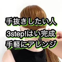 ヘアセット 時短ヘア セルフヘアアレンジ ロング ヘアスタイルや髪型の写真・画像