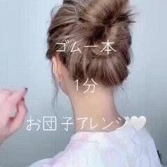 お団子ヘア お団子 お団子アレンジ ガーリー ヘアスタイルや髪型の写真・画像