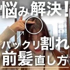 ヘアセット動画 前髪あり 前髪アレンジ ミディアム ヘアスタイルや髪型の写真・画像