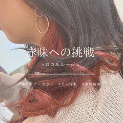 チェリーレッド レッド セミロング インナーカラー ヘアスタイルや髪型の写真・画像