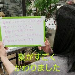 名古屋市守山区 トリートメント 髪質改善 髪の病院 ヘアスタイルや髪型の写真・画像