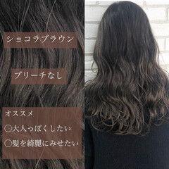 コンサバ ショコラブラウン モテ髪 ブランジュ ヘアスタイルや髪型の写真・画像