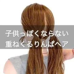 くるりんぱ ダウンスタイル ヘアアレンジ セルフヘアアレンジ ヘアスタイルや髪型の写真・画像