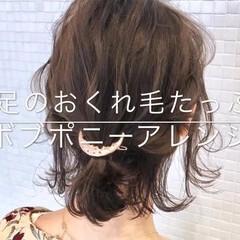 ポニーテール ヘアアレンジ ヘアアクセ ボブ ヘアスタイルや髪型の写真・画像