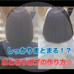 髪質改善トリートメント 髪質改善カラー 髪質改善 ミニボブ ヘアスタイルや髪型の写真・画像