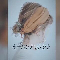 ナチュラル ターバンアレンジ 簡単ヘアアレンジ アップ ヘアスタイルや髪型の写真・画像