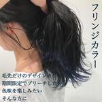 裾カラー ネイビー 暗髪 セミロング