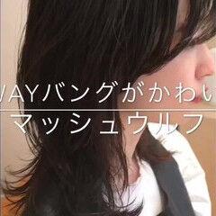 マッシュウルフ ミディアム マッシュ ウルフカット ヘアスタイルや髪型の写真・画像