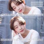 モテ髪 ハンサムショート 透明感 大人女子