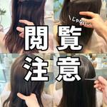 縮毛矯正 セミロング ナチュラル 髪質改善