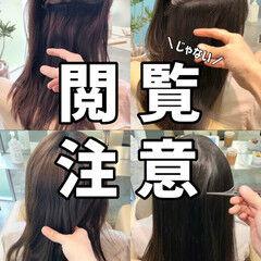 縮毛矯正 セミロング ナチュラル 髪質改善 ヘアスタイルや髪型の写真・画像