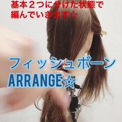 ロング ヘアアレンジ フィッシュボーン ガーリー ヘアスタイルや髪型の写真・画像