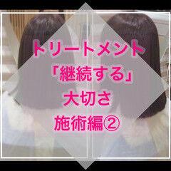 髪質改善トリートメント ナチュラル うる艶カラー 髪質改善 ヘアスタイルや髪型の写真・画像