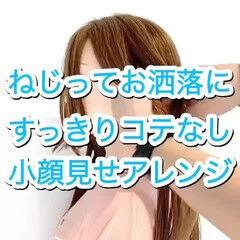 ヘアアレンジ フェミニン セルフヘアアレンジ ヘアセット ヘアスタイルや髪型の写真・画像