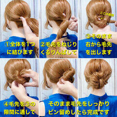 セルフヘアアレンジ まとめ髪 ヘアセット アップスタイル ヘアスタイルや髪型の写真・画像