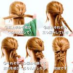 三つ編み まとめ髪 セルフヘアアレンジ ロング