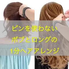 ロング フェミニン 簡単ヘアアレンジ くるりんぱ ヘアスタイルや髪型の写真・画像