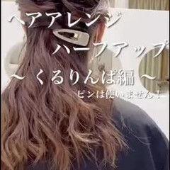 ナチュラル ゆるふわセット 愛され レイヤースタイル ヘアスタイルや髪型の写真・画像