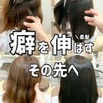 縮毛矯正 髪質改善 ナチュラル ブリーチなし